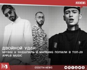 Miyagi & Эндшпиль и MATRANG попали в ТОП-20 Apple Music